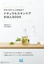 handmade_book